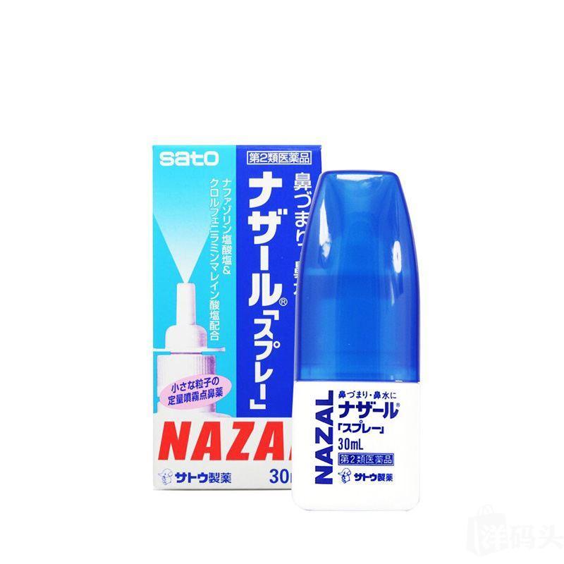 日本 佐藤鼻炎喷雾 急慢性过敏性鼻塞流鼻水鼻痒30ml