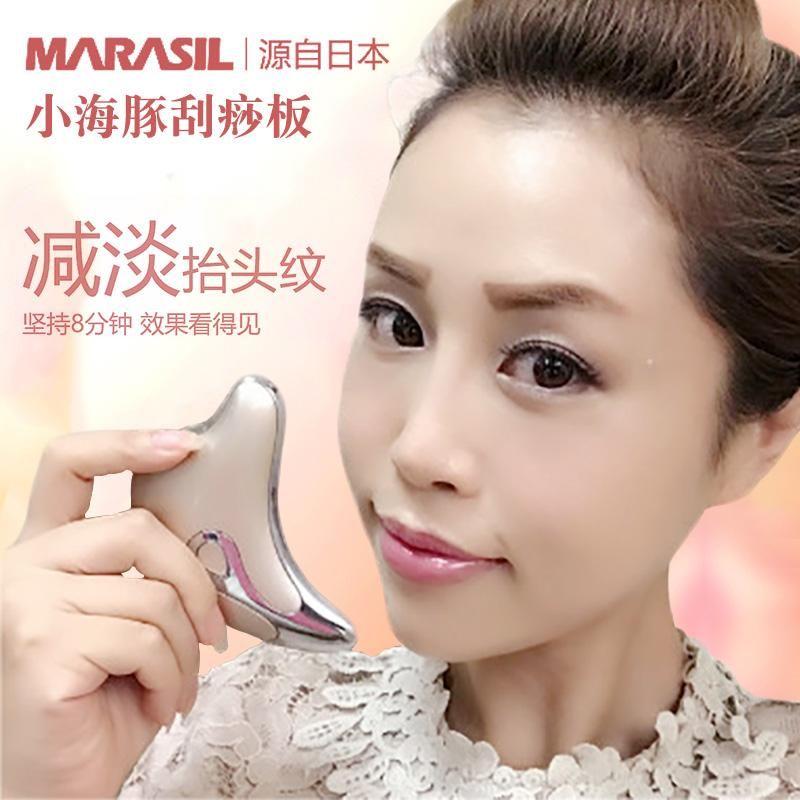 日本MARASIL玛瑞莎微电流瘦脸仪V脸小海豚瘦脸神器面部美容按摩仪