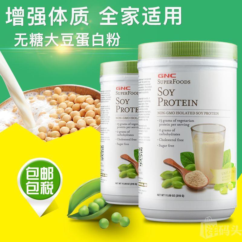 2罐美国进口GNC健安喜植物大豆蛋白粉无糖蛋白质粉315g增强免疫力
