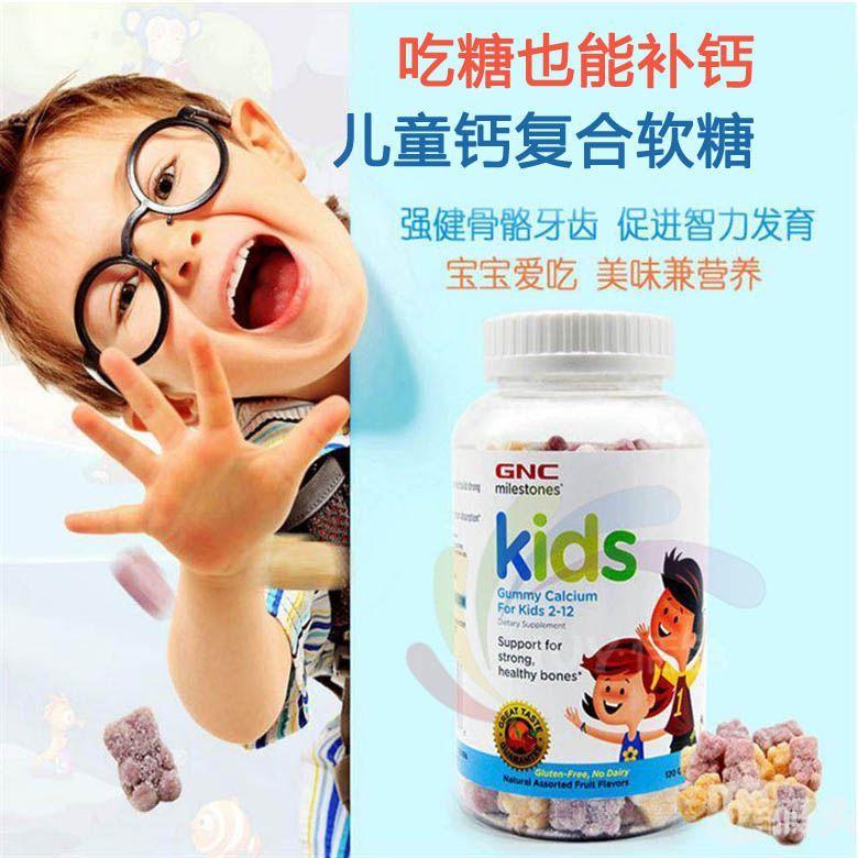 GNC美国健安喜儿童钙片补钙什锦水果味软糖助长高强健骨骼120粒