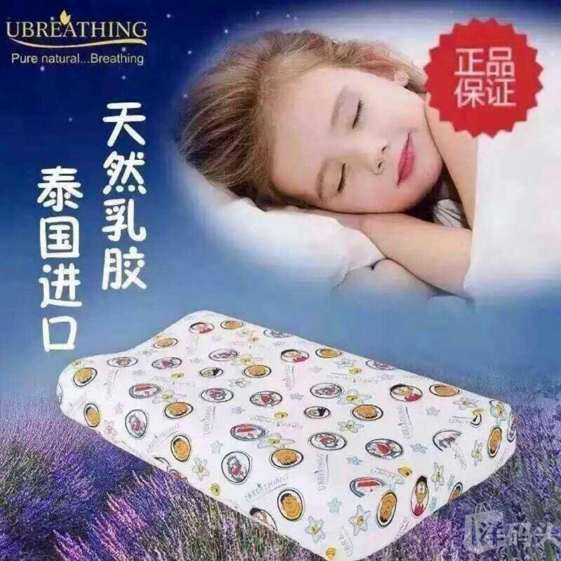 泰国ubreathing优必思儿童天然乳胶枕