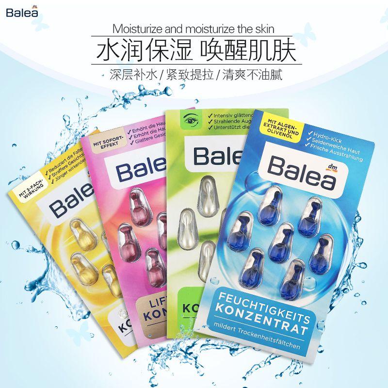【第二件半价】Balea芭乐雅玻尿酸精华素胶囊保湿补水紧致抗皱