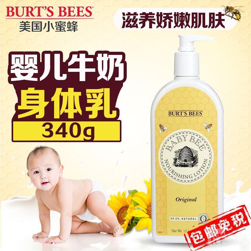 美国Burt's Bees小蜜蜂牛奶蜂蜜身体乳液 保湿 无香型护肤乳