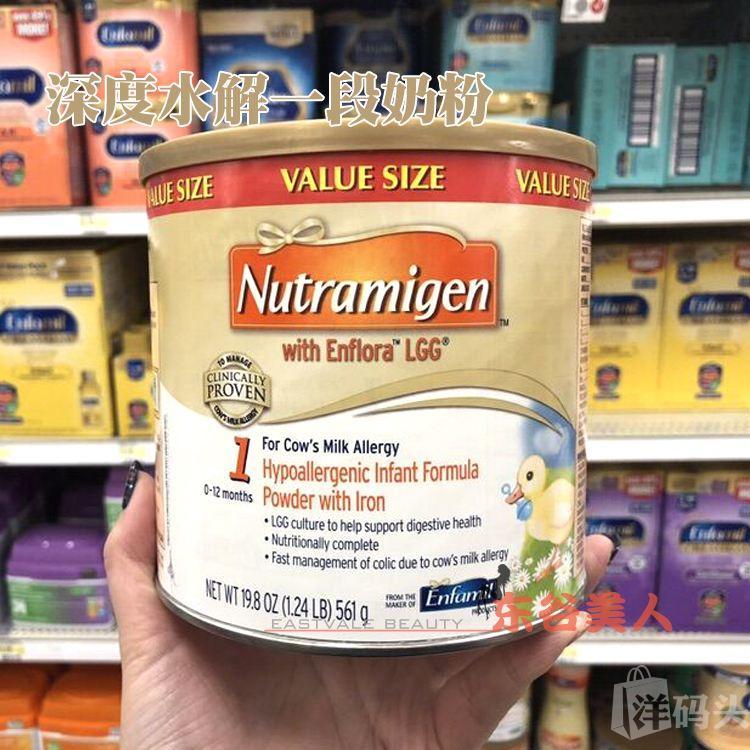 Nutramigen美版美赞臣一段深度水解蛋白奶粉561g无乳糖