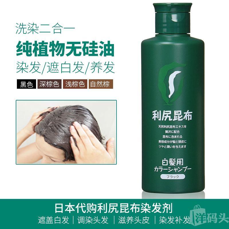 利尻昆布遮盖白发洗发水/露 洗染发合一 无添加自然派 4色