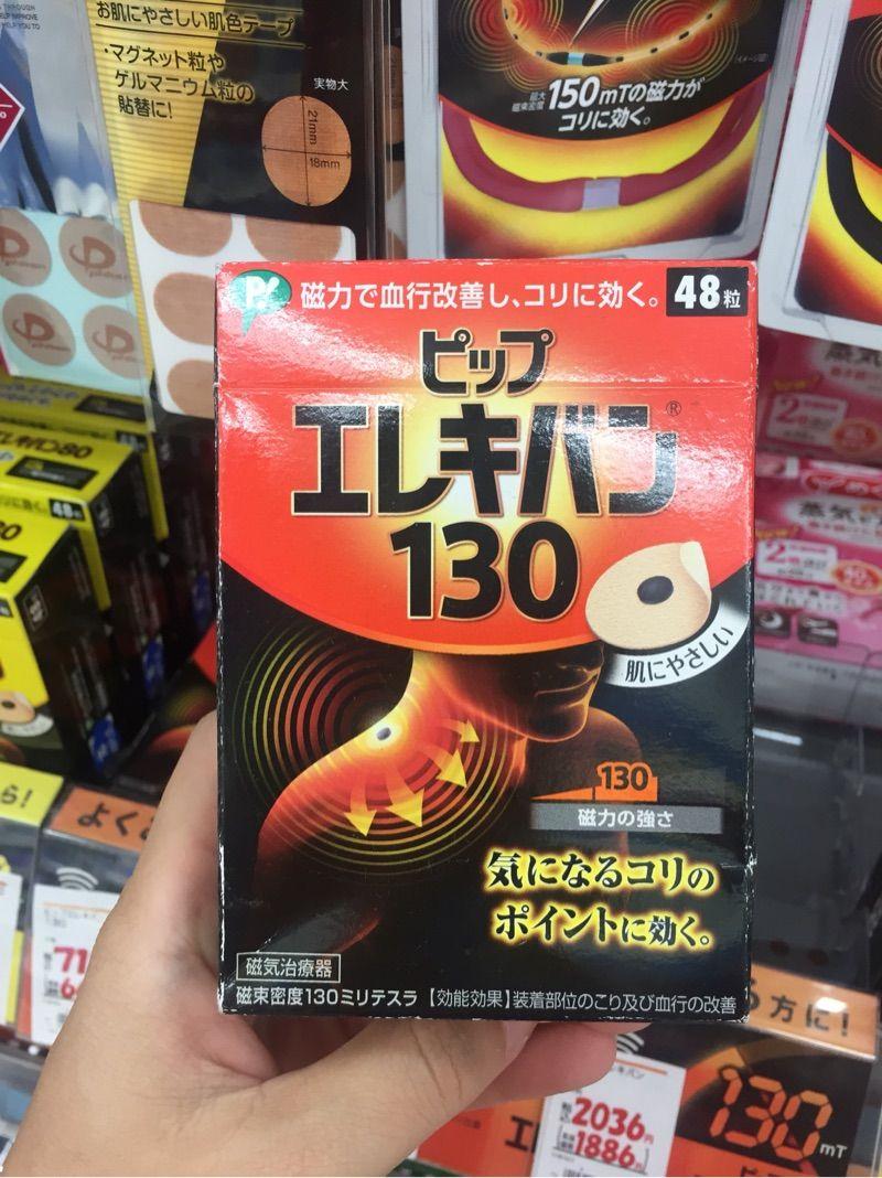 日本易利气超强磁力磁气磁疗磁石贴130磁48粒缓解腰痛肩痛颈椎痛