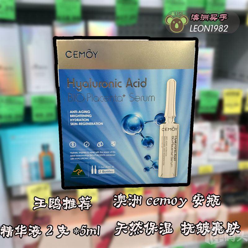 王鸥林允推荐 澳洲CEMOY安瓶天然补水高浓缩抗氧化精华液2支*5ml