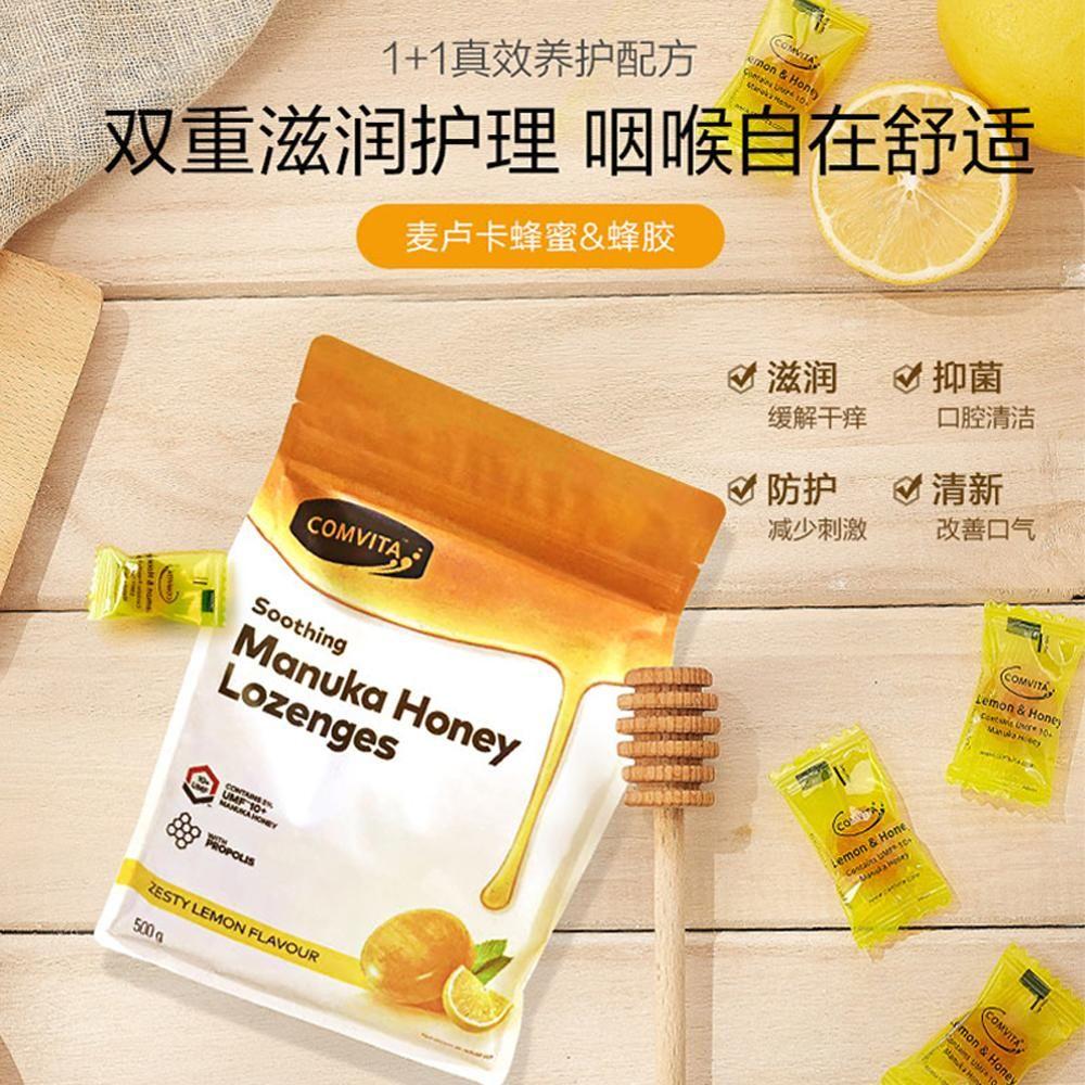 500g大包装【保税发】澳洲新西兰Comvita康维他10+蜂胶蜂蜜润喉糖