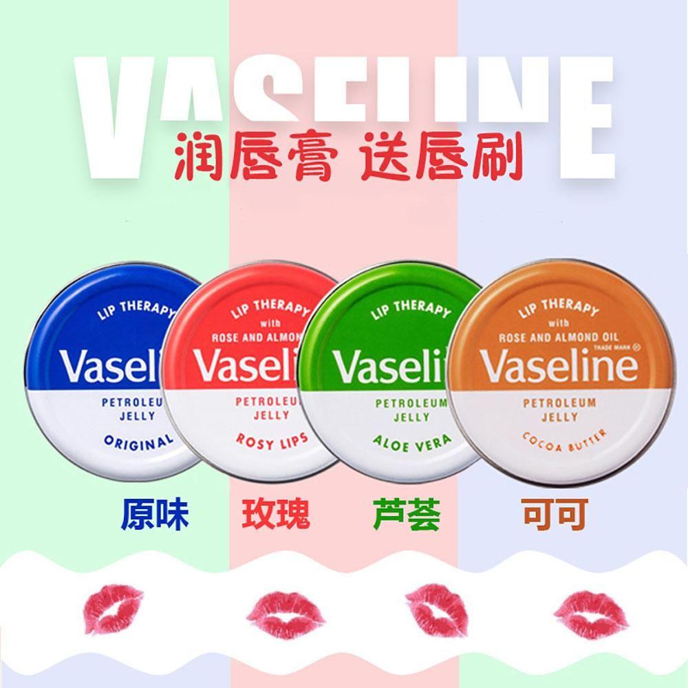 【第二件半价】Vaseline/凡士林 护唇膏20g修护保湿送唇刷