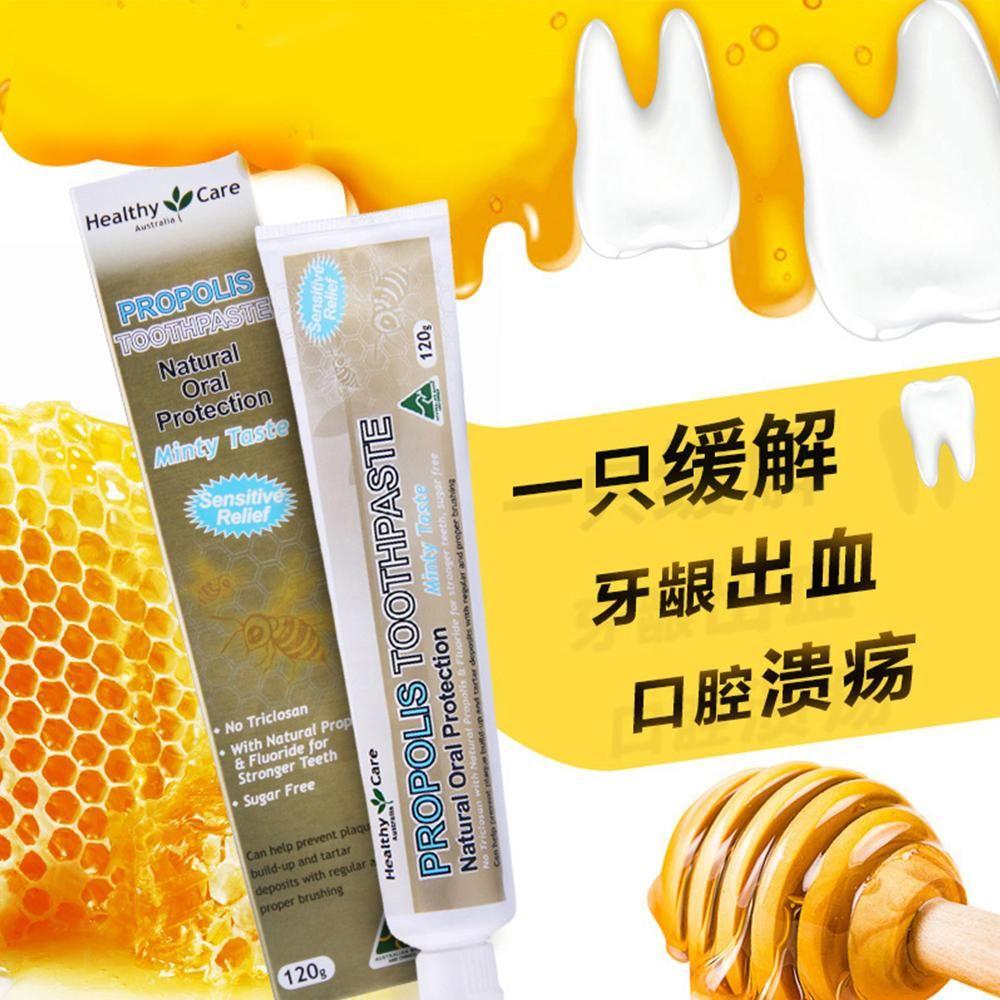 Healthy Care蜂胶牙膏120g清新去口臭美白去烟渍护牙龈