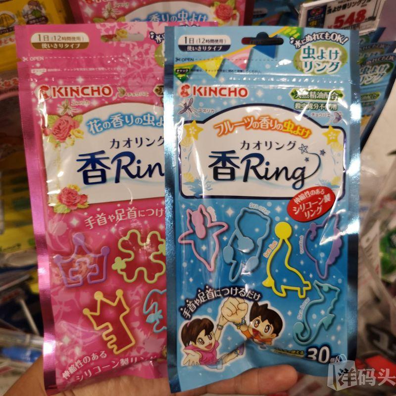 日本kincho金鸟 儿童宝宝成人驱蚊手环 防蚊天然花香果香 30枚
