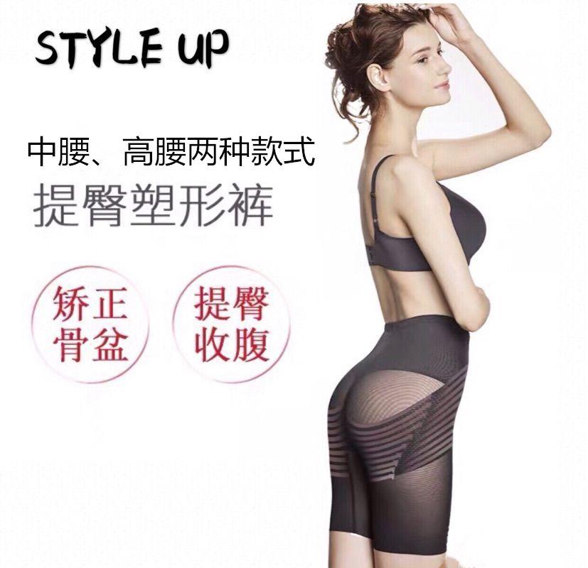 STYLE UP骨盆紧身裤骨盆矫正产后恢复收腹收胯提臀 高腰/中腰
