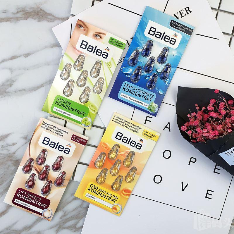 5盒!balea芭乐雅玻尿酸精华素胶囊一盒7颗保湿补水紧致
