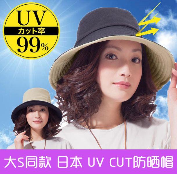 [新包装]正品大S同款日本uvcut防晒帽大檐双面uv cut遮阳帽UPF50+