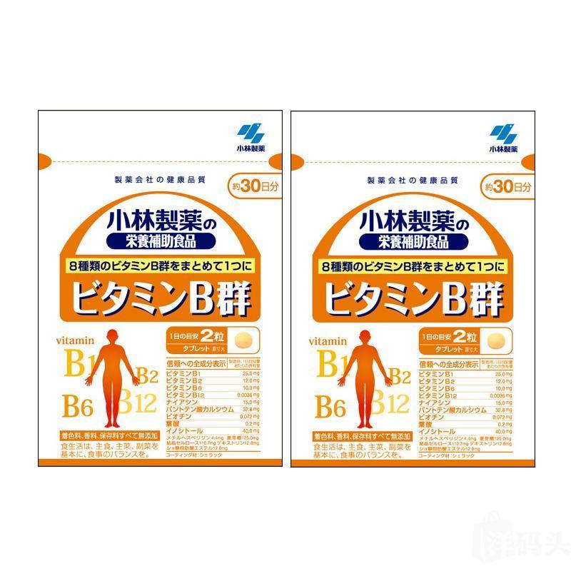 日本直邮小林制药复合维生素B群8种VB 保持皮肤活力 60粒*2袋