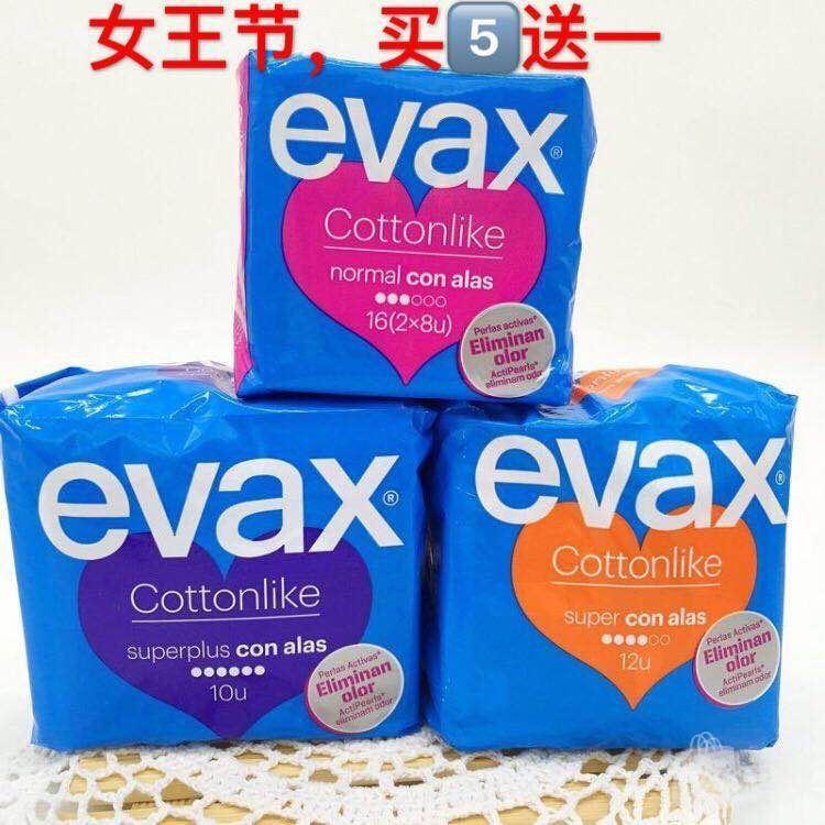 女王节 卫生巾 买五送一!西班牙EVAX卫生巾 棉柔 去异味
