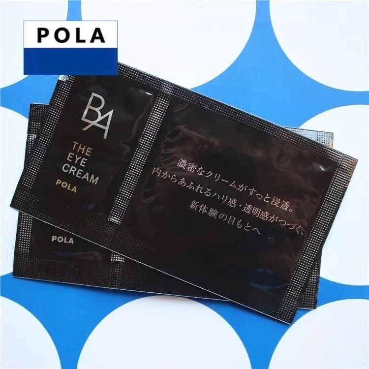 POLA宝丽黑ba眼霜小样 赋颜晨光眼部精华0.2g*10包