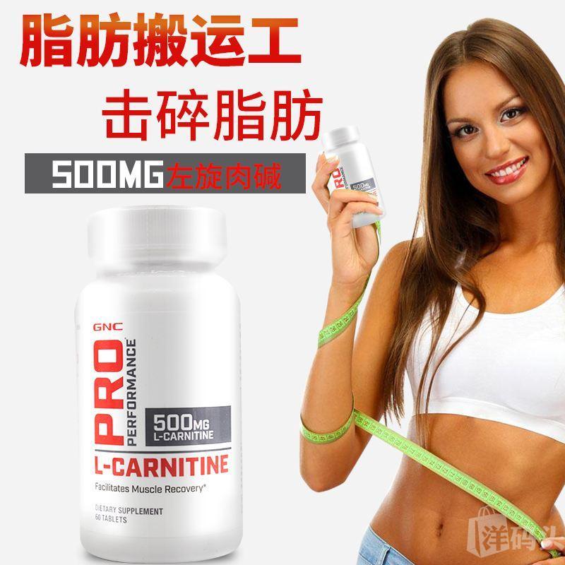 GNC健安喜美国进口左旋肉碱500mg*60粒燃烧脂肪塑形减脂瘦身