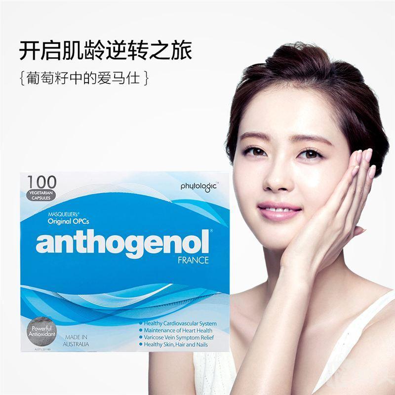 anthogenol月光宝盒100粒 高浓度花青素胶囊