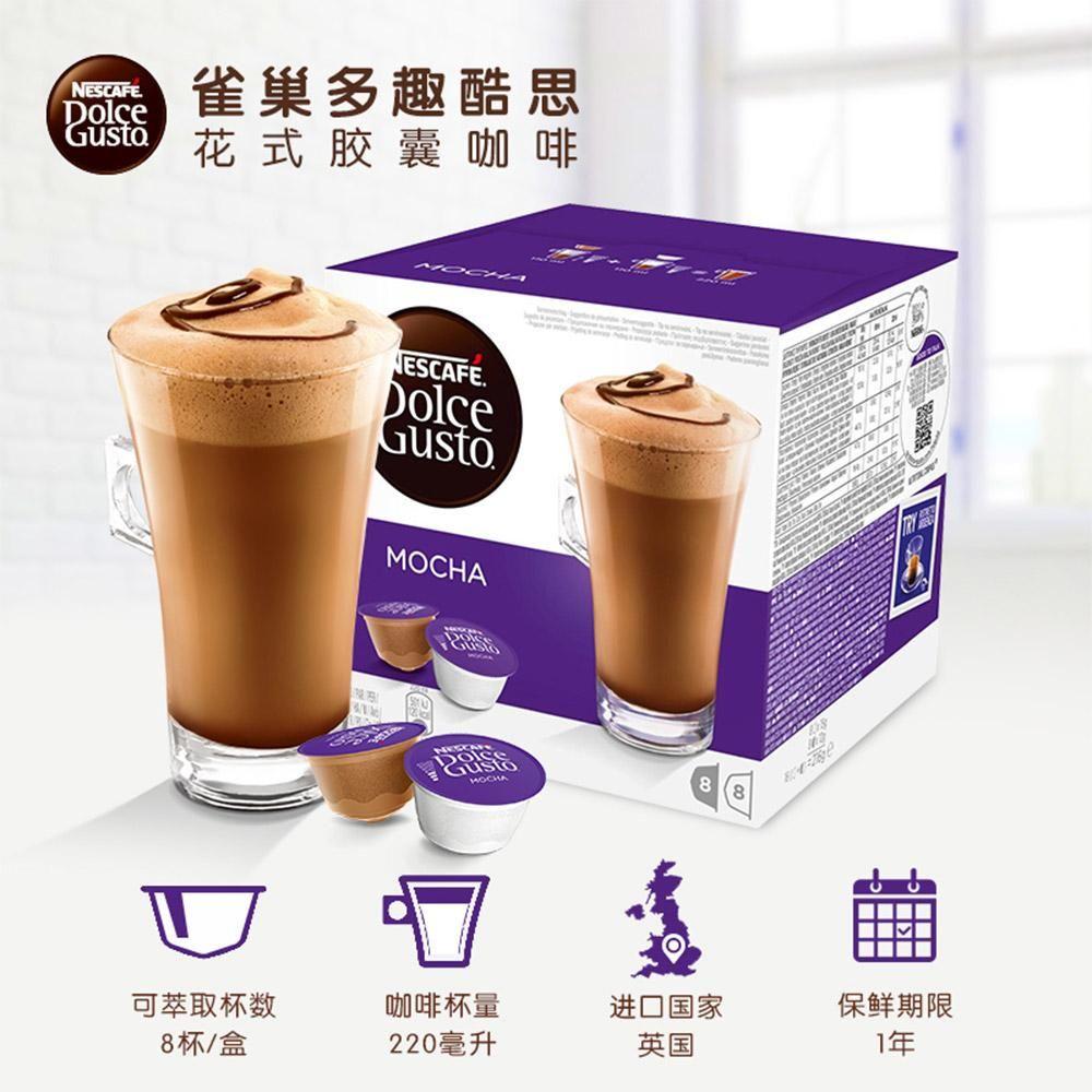 【会员优选】瑞士 雀巢 dolce gusto 摩卡研磨咖啡 一盒装