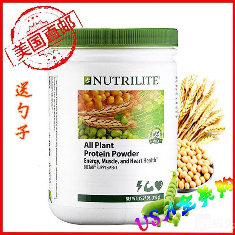 送勺 美国安利纽崔莱蛋白质粉 纯植物蛋白粉 不含转基因 18年10月