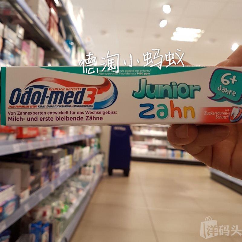 两支~德国Odol med3含氟 儿童牙膏6岁以上50ml