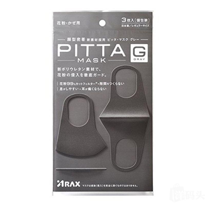 PITTA MASK 防尘口罩男女可用防尘防雾霾 非一次性口罩3枚/袋