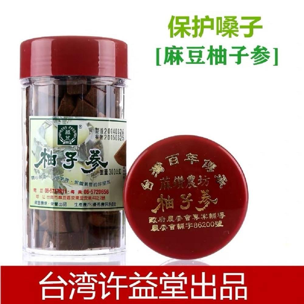 2瓶组台湾特产许益堂出品麻豆陈年柚子参改240克保护喉咙润喉清肺