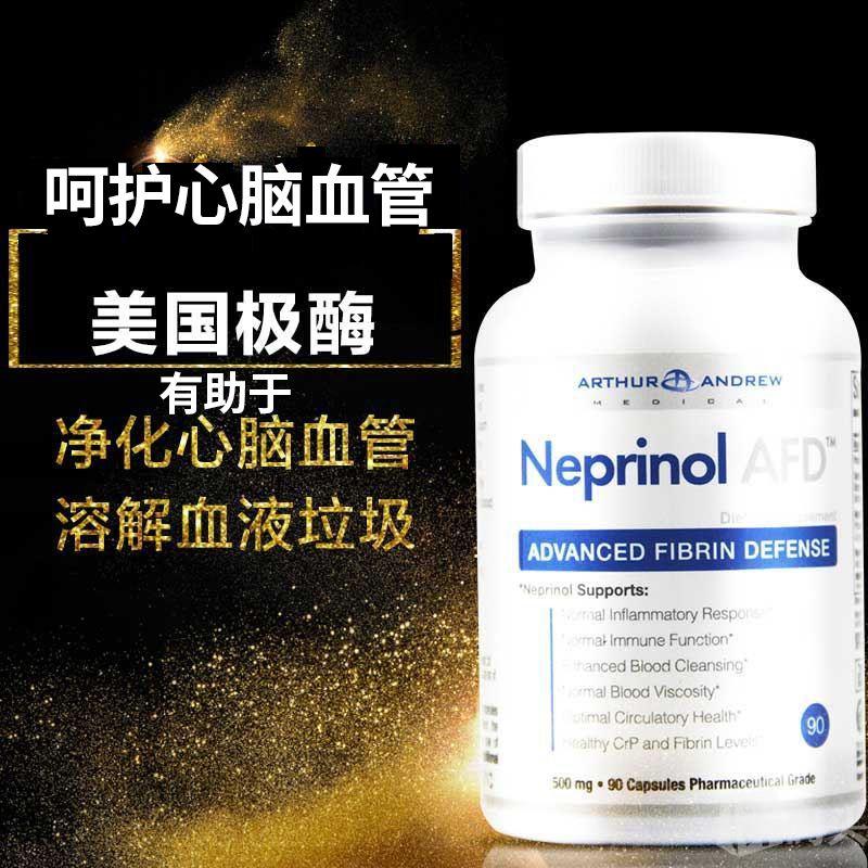 Neprinol AFD极酶美国原装极酶孚镁络保护心脑血管保健品90粒