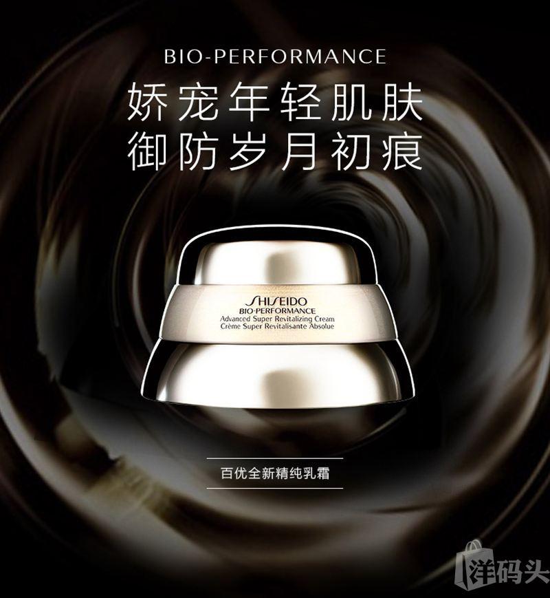 Shiseido资生堂百优全新精纯乳霜50ml 75ml 滋润保湿