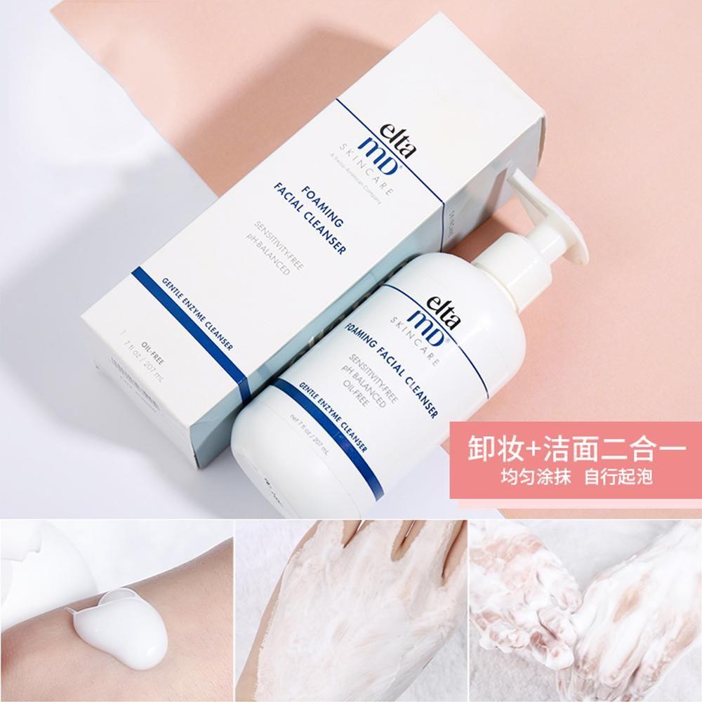 EltaMD氨基酸洁面乳弱酸性卸妆清洁洗面奶敏感肌可用 80ml 207ml