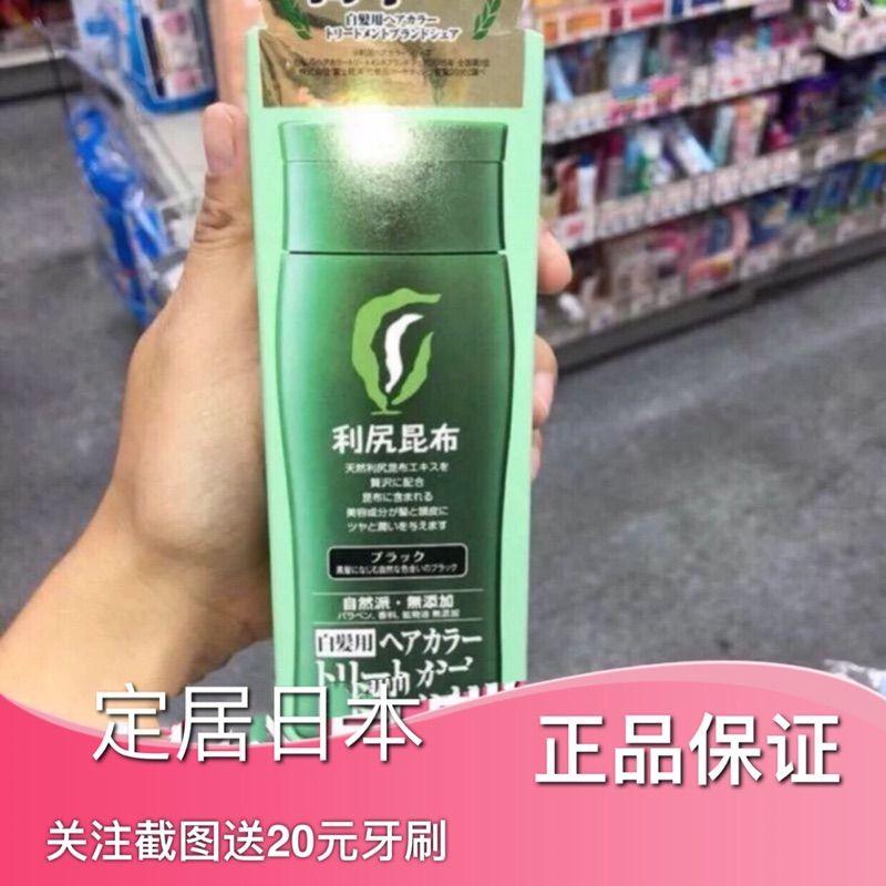 日本染发膏利尻昆布染发膏染发剂,天然,无添加孕妇可用
