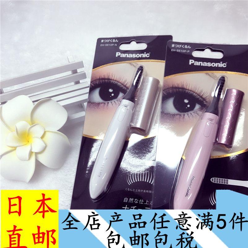 日本直邮松下Panasonic EH-SE10粉色/白色 睫毛卷翘器 烫睫毛卷翘