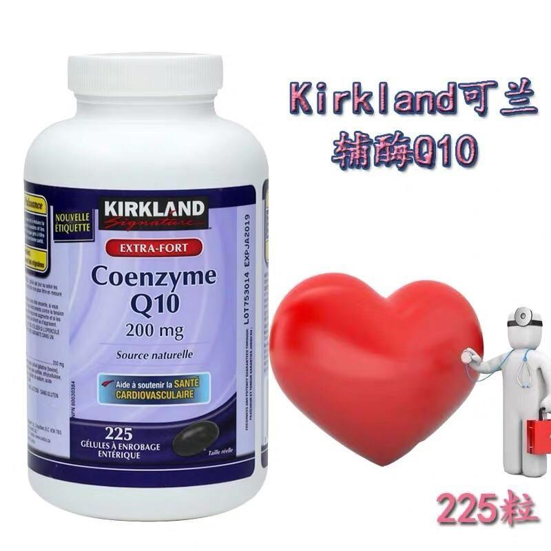 Kirkland辅酶Q10 200mg*225粒 柯克兰辅酶