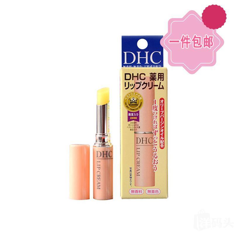 日本DHC纯榄护唇膏橄榄润唇膏天然无色滋润保湿修护