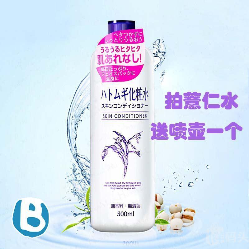 日版Naturie 薏仁水500ml 补水保湿美白爽肤水化妆水