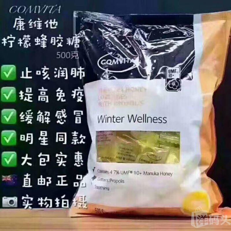 【澳洲直邮】Comvita康维他麦卢卡柠檬蜂蜜胶润喉糖含UMF10+500g