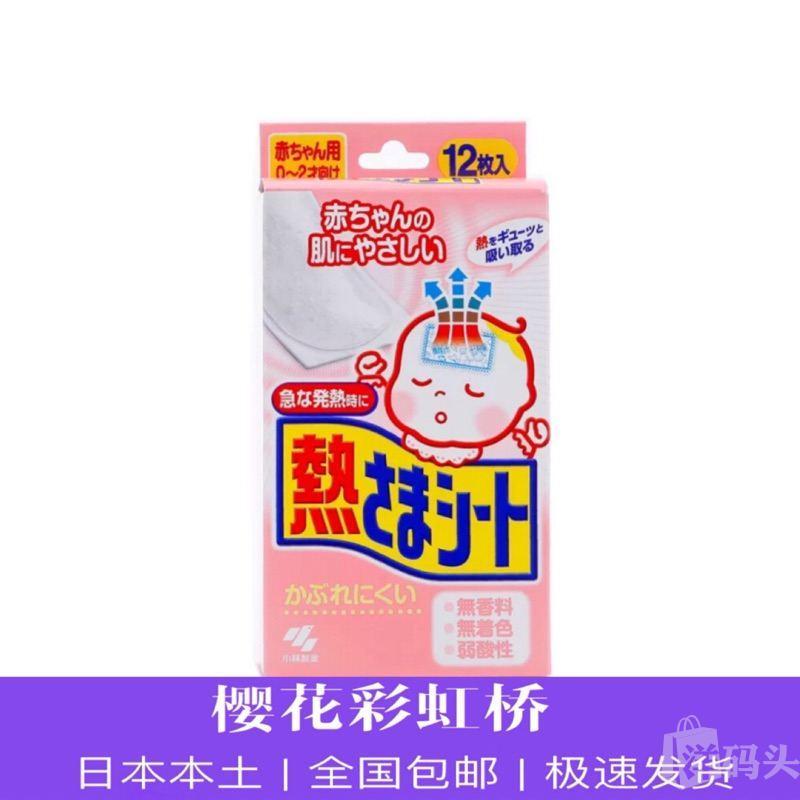 日本 小林退烧贴 婴幼儿退烧贴 小林制药 退热贴 三种规格可选