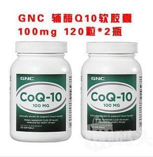 【美国直邮2瓶包邮价】美国GNC 辅酶Q10软胶囊 100mg 120粒*2瓶