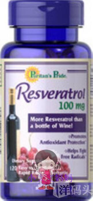 2瓶 Puritan's Pride白藜芦醇100mg*60粒降血糖美白抗血栓葡萄籽
