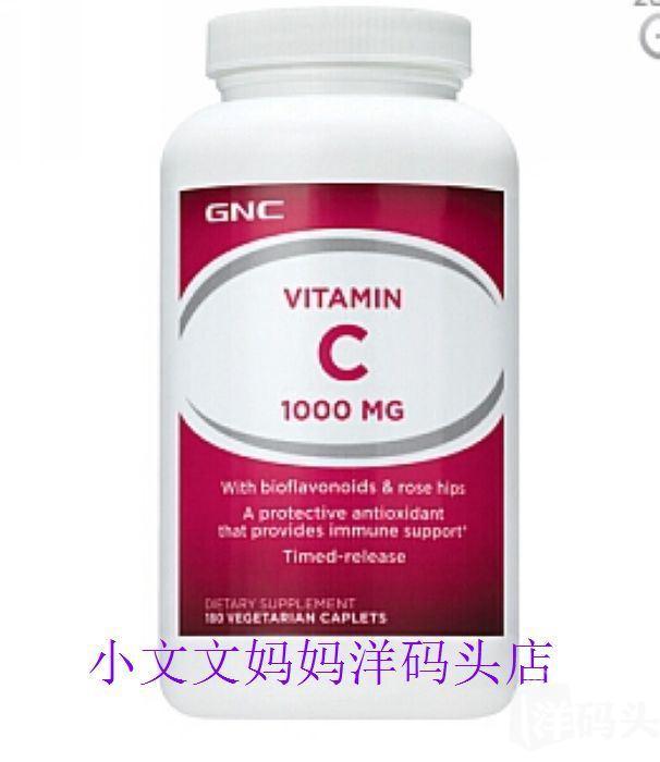 美国直邮 GNC玫瑰果维生素C缓释1000mg 180片VC 含类黄酮