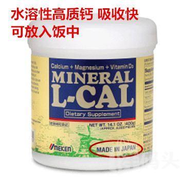 美国直邮 日本皇室认可Umeken矿物质L钙 水溶性高质钙易吸收