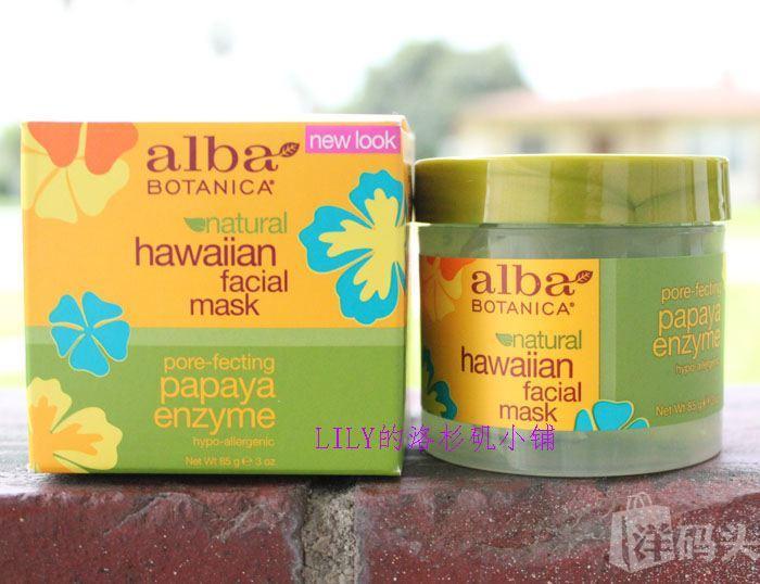 美国直邮Alba夏威夷有机木瓜酵素面膜85g收毛孔 深层清洁 补水修复