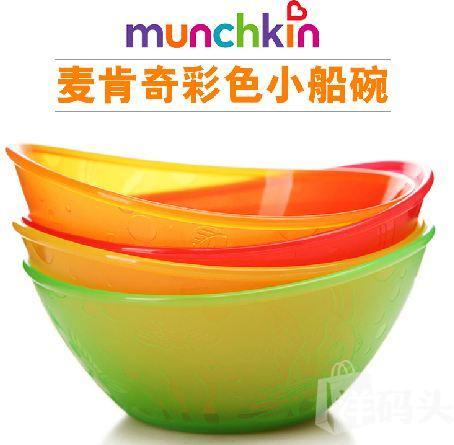 美国直邮Munchkin麦肯奇彩色小船碗五个一套