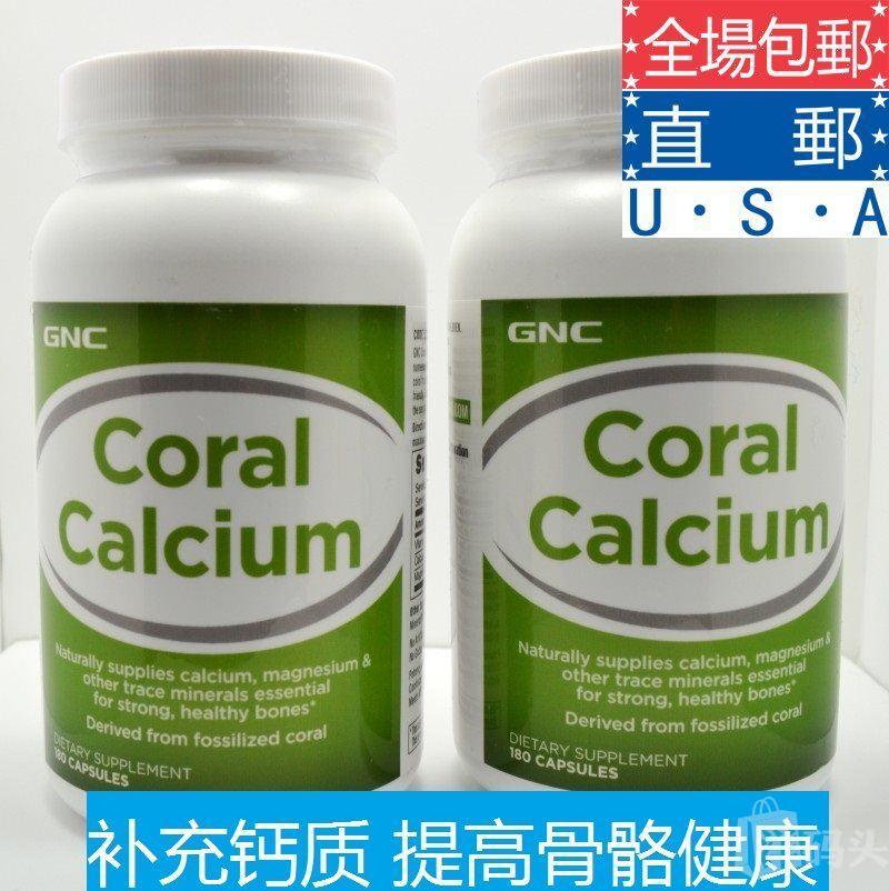 [美国直邮]健安喜GNC珊瑚钙镁片维生素D钙片180粒易吸收新包装