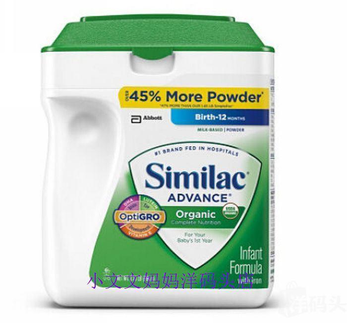 雅培 similac金盾一段 1段有机奶粉 964 克 0-12个月