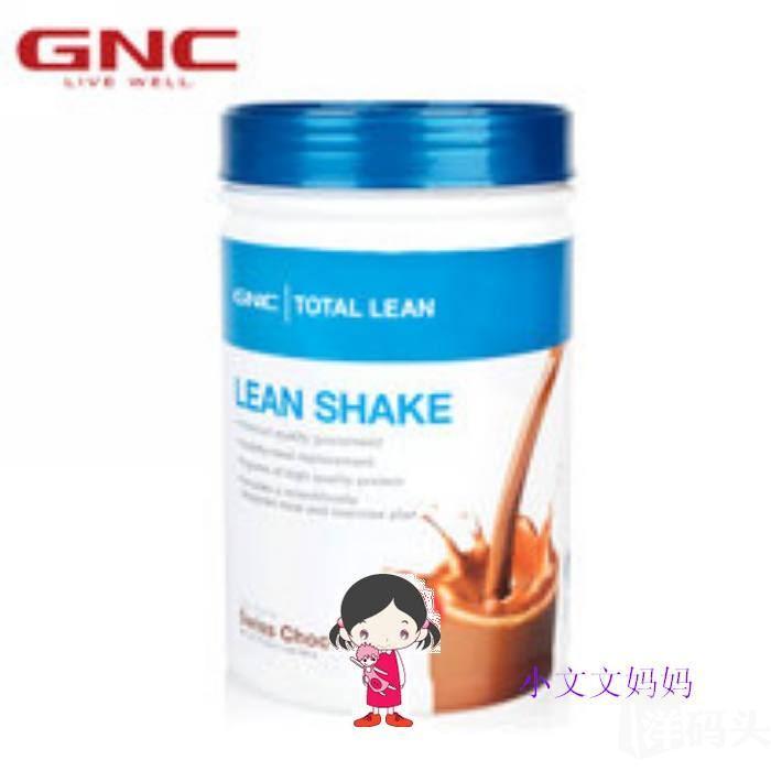 美国直邮 GNC/健安喜 多种膳食纤维复合营养粉 768g 4种口味