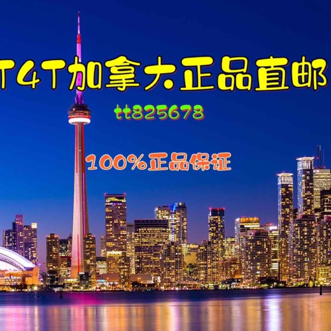 T4T加拿大正品直邮