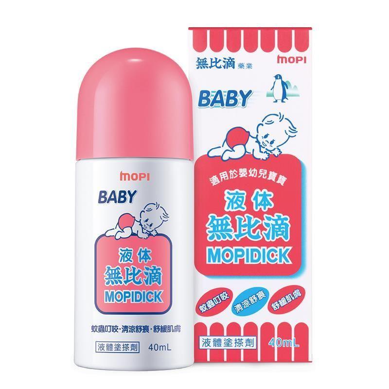 无比滴婴儿驱蚊清凉消肿舒缓液儿童蚊虫叮咬止痒液成人止痒水40ml