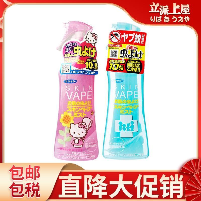 Vape未来婴儿孕妇驱蚊水防蚊液无毒害驱蚊喷雾200ml日本药妆大赏